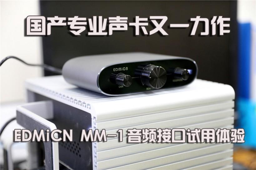EDMiCN MM-1 专业音频接口试用体验