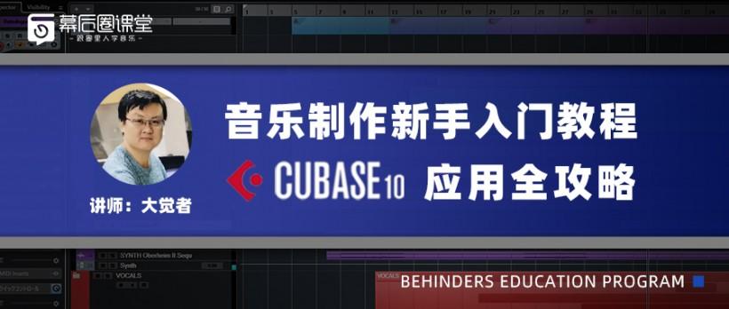 """Cubase应用全攻略新手入门教程""""幕后圈课"""