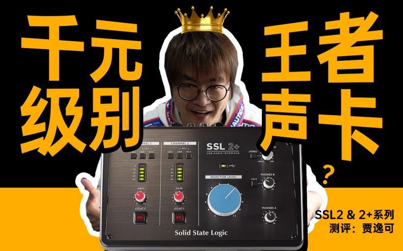 千元级声卡奢侈品 SSL 2 和 2+