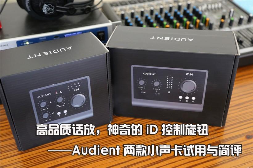 高品质话放,神奇的 iD 控制旋钮——Audient iD4 / iD14 两款小声卡试用与简评