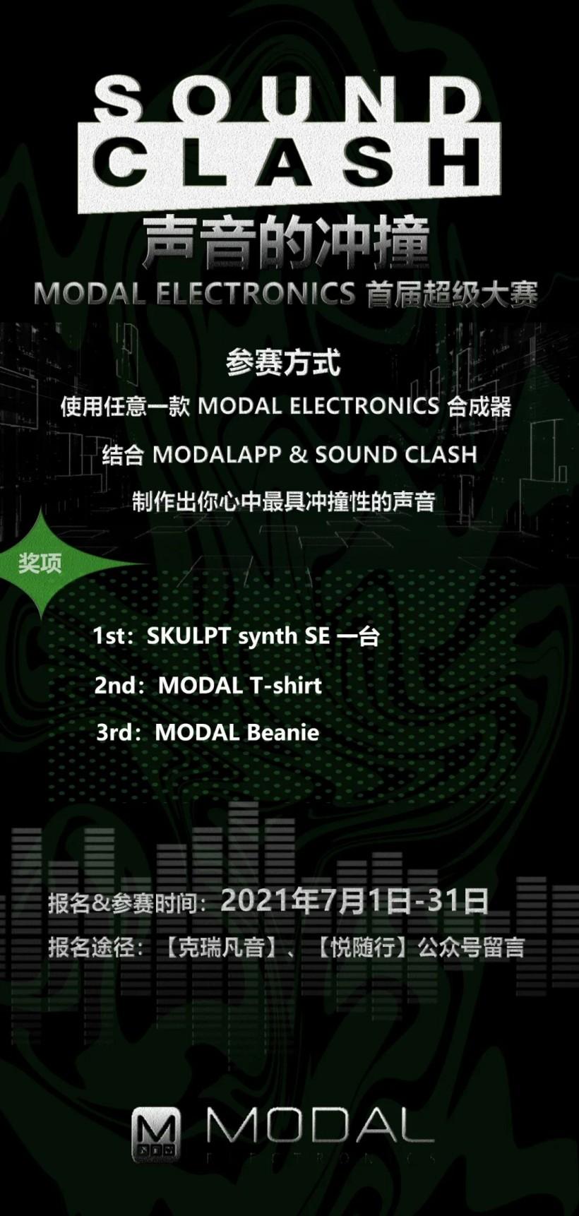 MODAL ELECTRONICS 首届中国区特别大奖赛