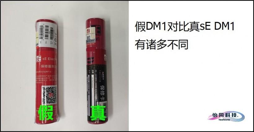 重要通知:sE DM1 真假对比