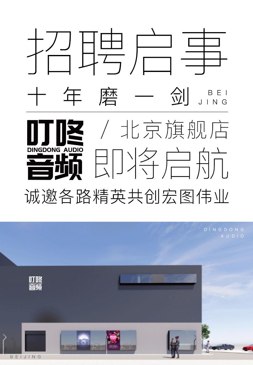 搬运工:叮咚音频北京旗舰店诚聘英才