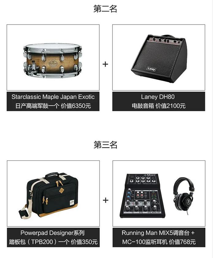 2021 TGS 中国鼓手大赛正式启动!