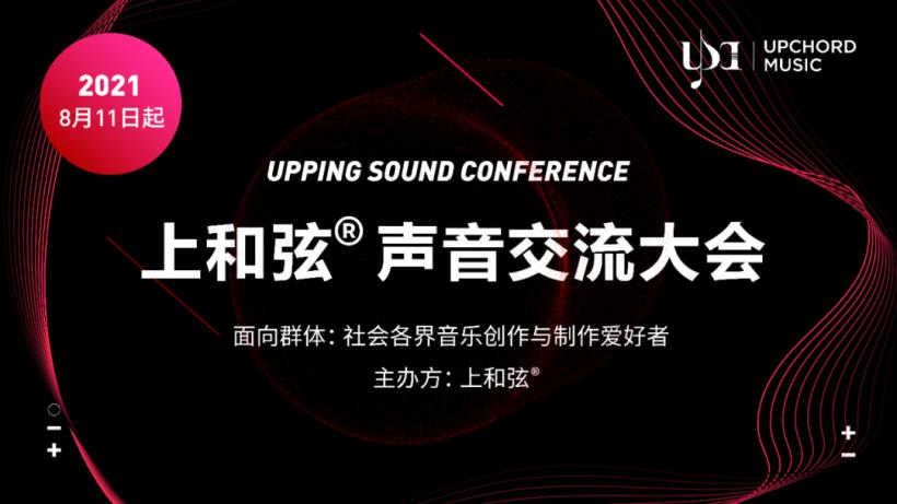 USC2021 上和弦声音交流大会