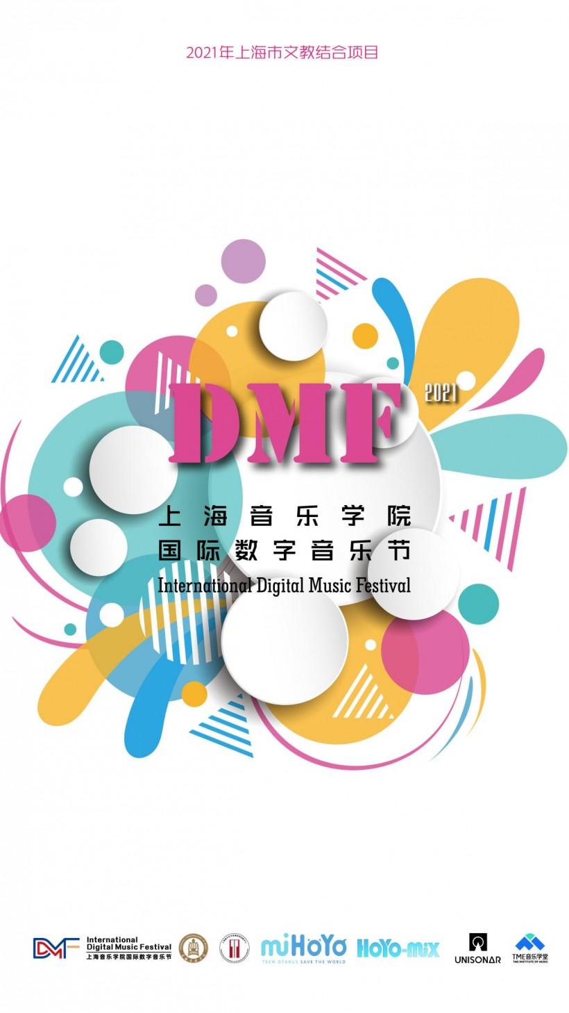 2021 上海音乐学院国际数字音乐节报名中