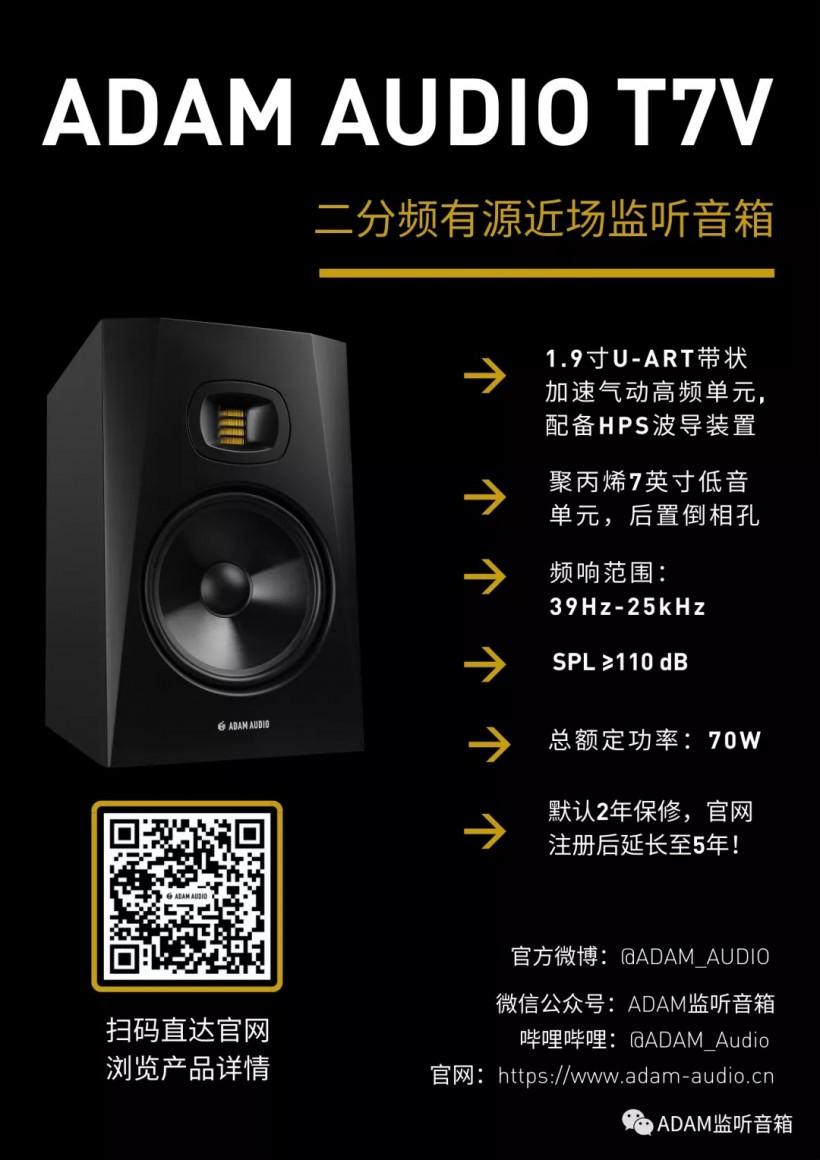 ADAM Audio x 潘高峰有奖编混比赛